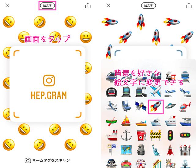 ネームタグ絵文字バージョン