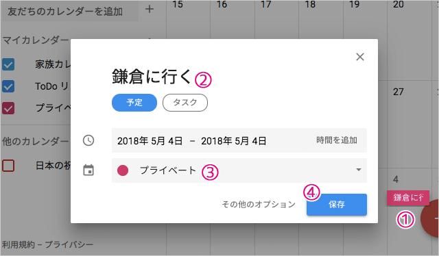 Googleカレンダーのマイカレンダーに予定を追加