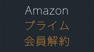 Amazonプライムを解約する方法