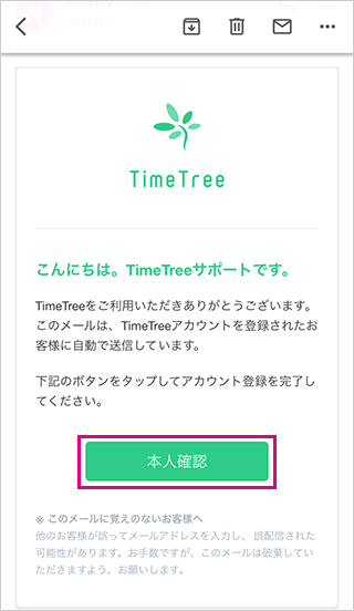 TimeTreeでのメール認証