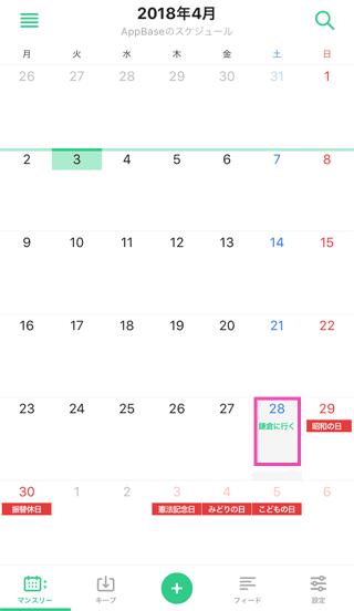カレンダーの予定をタップ