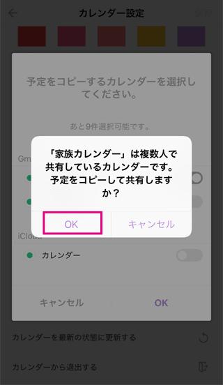 OKを選択