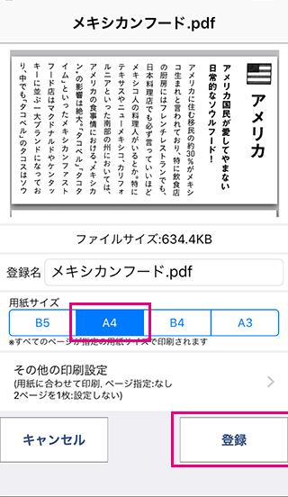 PDFをネットワークプリントに登録