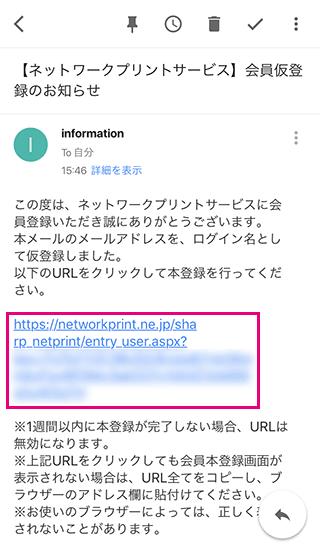ネットワークプリントのメールアドレス認証