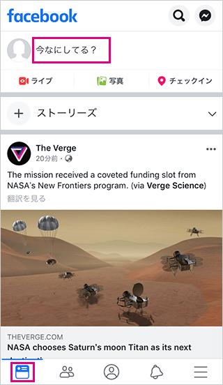 Facebookの今何してるをタップ