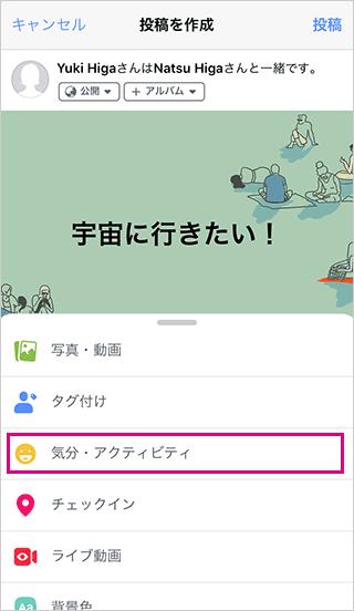 Facebookの気分・アクティビティ