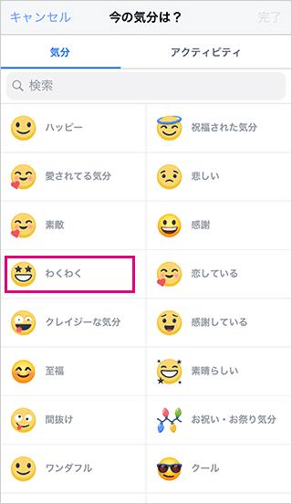 Facebookの気分を選択