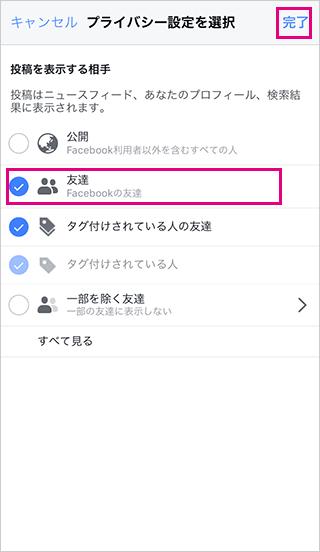 Facebookで公開範囲を指定