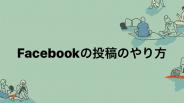Facebookの投稿(シェア)のやり方【スマホ】