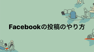 Facebookの投稿とシェアの違いとやり方