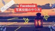 Facebookに写真を投稿・アップロードする方法