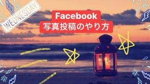 Facebookに写真を追加・アップロードする方法