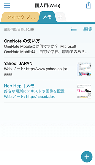 OneNote用iPhoneアプリ