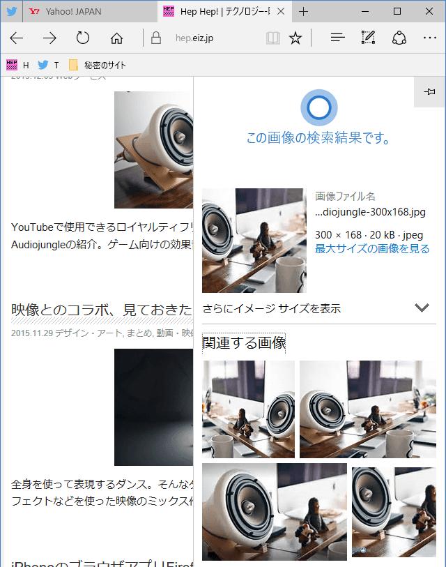 Cortanaの検索結果