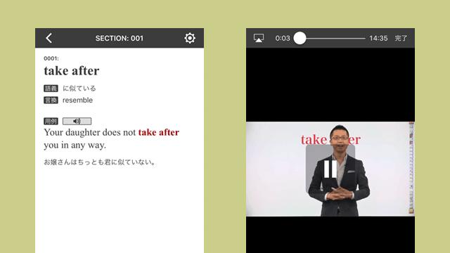 おすすめの英語アプリGENIUS動画英熟語1000