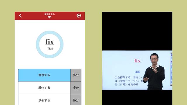 おすすめの英語アプリGENIUS動画英単語2200