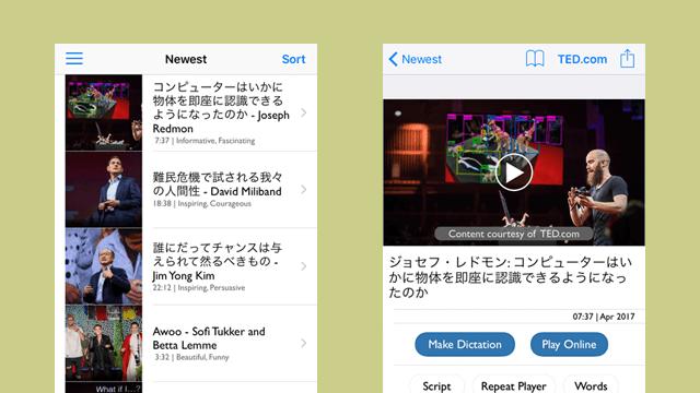おすすめの英語アプリTEDICT