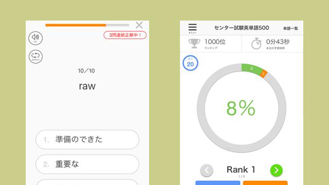 おすすめの英語アプリMikan