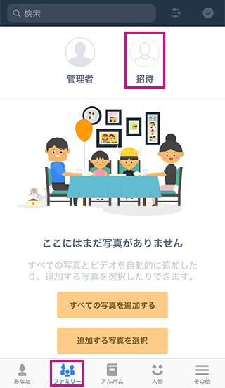 スマホでAmazonプライムフォトに家族を招待