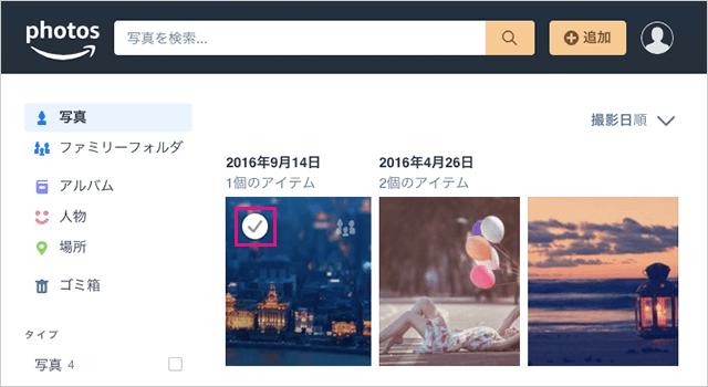 PCでAmazonプライムフォトの写真を選択