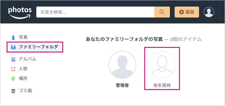 PCからAmazonプライム・フォトに招待