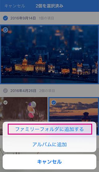 Amazonプライムフォトのファミリーフォルダに写真追加