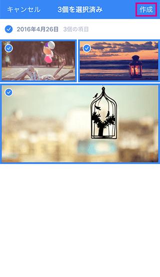 プライム・フォトアルバム追加の写真選択