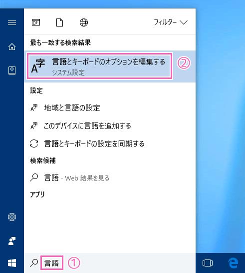 Windowsを英語に切替える