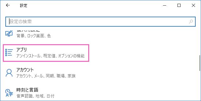 Windowsのアプリを選択