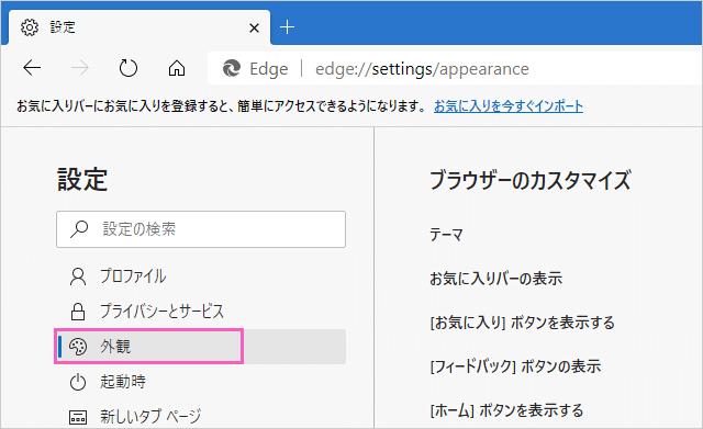 Microsoft Edgeの設定の外観を選択
