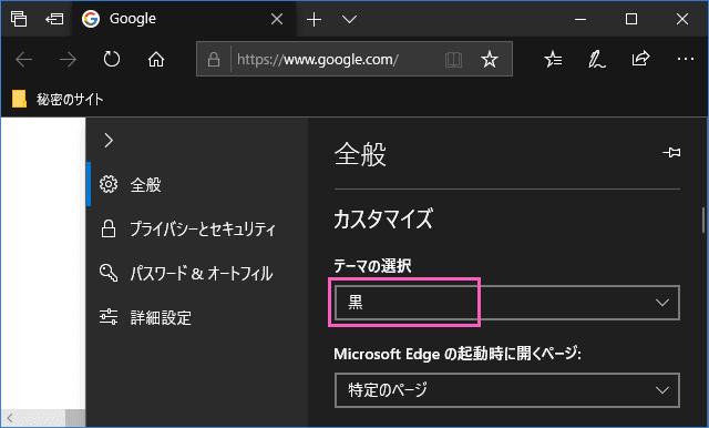 Microsoft Edgeのテーマをダークモードに