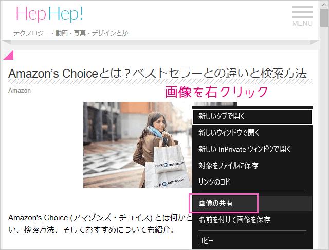 Microsoft Edge の画像を右クリック