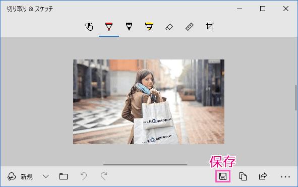 マイクロソフト・エッジの画像を編集