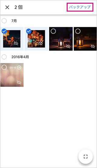 Googleフォトの写真をバックアップ