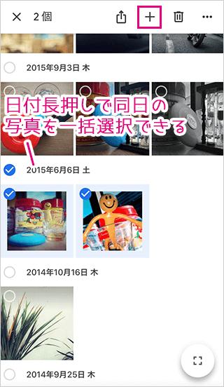 Googleフォトの写真を選択