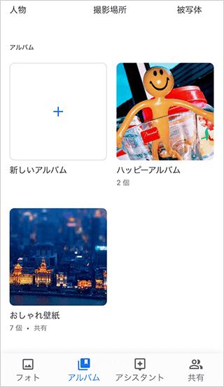 Googleフォトのアルバム並び替え完了