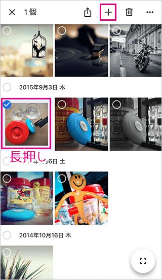 Googleフォトアルバムに追加したい写真を選択