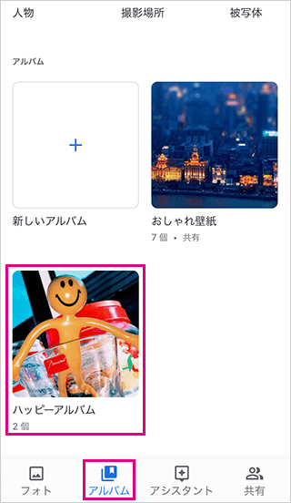 Googleフォトアルバムを選択