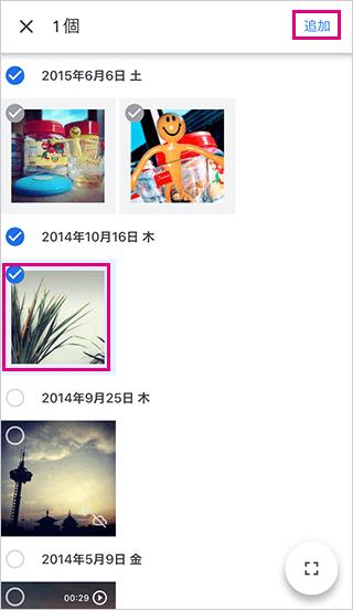Googleフォト写真の追加を完了する