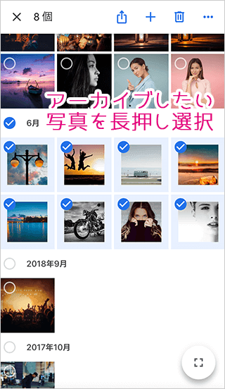 Googleフォトでアーカイブしたい写真を選択