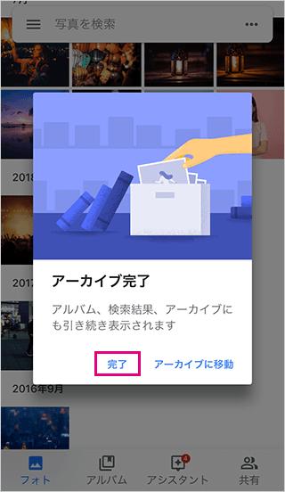 Googleフォトのアーカイブ案内