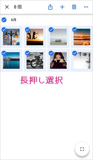 Googleフォトアーカイブで戻す写真選択