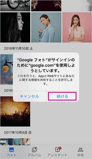 Googleフォトのサインイン許可