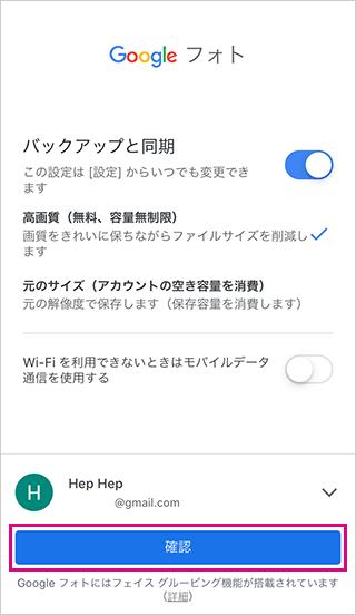 Googleフォトにアクセスするための確認