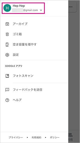 Googleフォトのアカウントをタップ