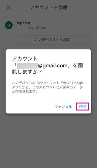 Googleフォトでログアウト