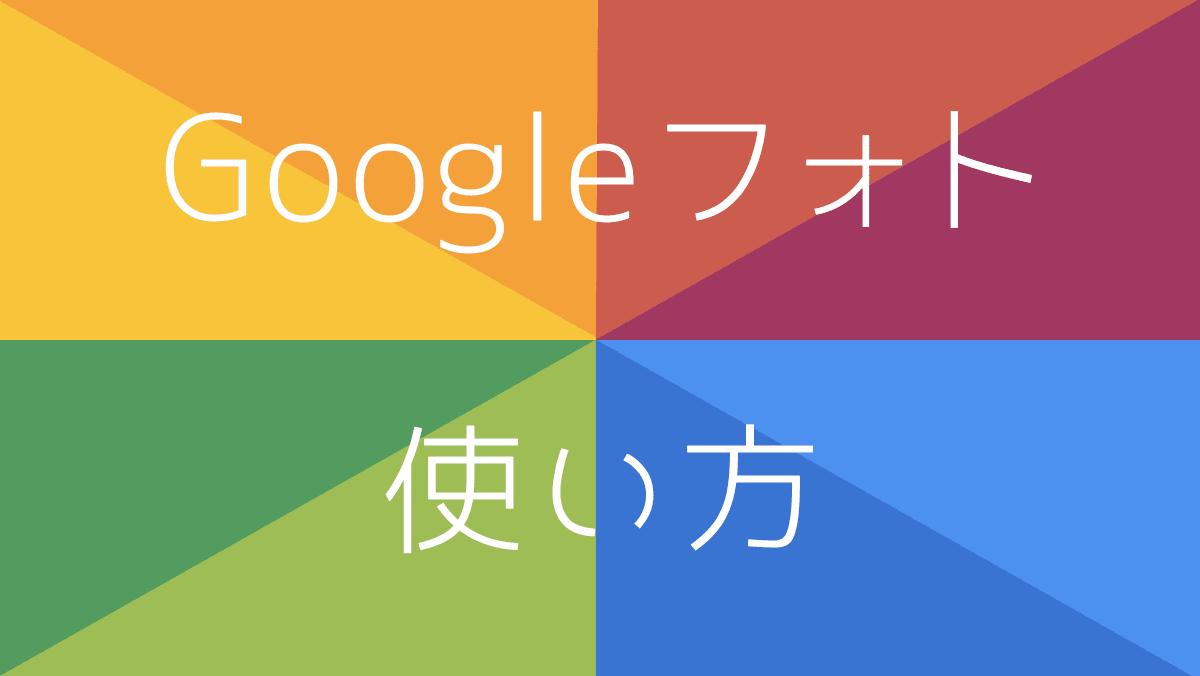 使い方 google フォト