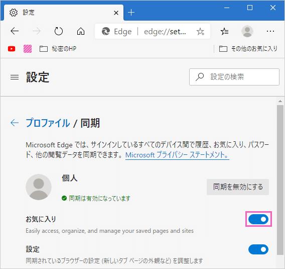 Microsoft Edgeのお気に入りの同期