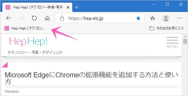 Microsoft Edgeのお気に入りバーに登録