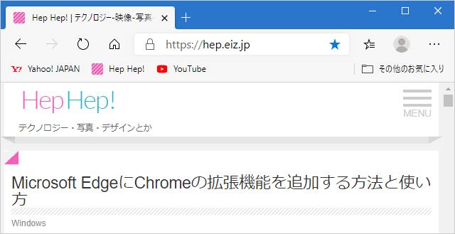 Microsoft Edgeのお気に入りバーにドラッグして登録